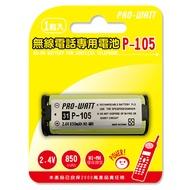PRO-WATT 無線電話專用充電電池 (HHR-P105)