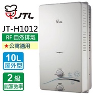 【喜特麗】JT-H1012_屋外RF式熱水器_10L(全省運送無安裝)
