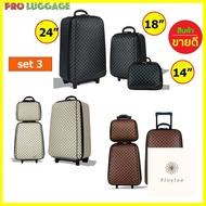 """กระเป๋าเดินทาง ร้านแนะนำกระเป๋าเดินทาง ล้อลาก ระบบรหัสล๊อค เซ็ท 3 ใบ (24""""+18""""+14"""") นิ้ว รุ่น Luxury Set M999"""