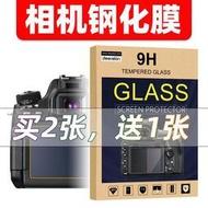 高清鋼化膜for松下LX10屏幕保護膜LX15 LX7 LX5 ZS80 TZ95玻璃膜