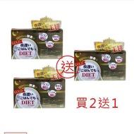 【買2送1】日本正品 新谷酵素30包入 加強黃金版NIGHT DIET 夜遲 酵素 王樣加強版果蔬精華  美之約
