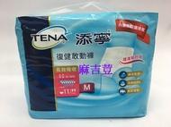 (過期堪用品)TENA添寧復健敢動褲/復健褲/紙尿褲(內褲型)長效吸收護膚新升級 清鬆穿脫 M-11可搭配包大人/安安濕巾 看護墊使用