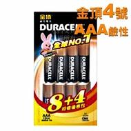 DURACELL 金頂 4號 AAA 鹼性電池 8+4入 /袋