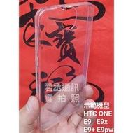 @JC君丞@HTC One E9 E9x E9+ E9pw 薄款透明保護軟殼軟套 清水套 果凍套 孔位精準 舒適握感