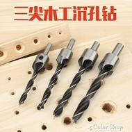 鑽頭沉孔鑽頭套裝 三尖木工開孔器 多功能倒角器木板打孔開口麻花鑽 快速出貨