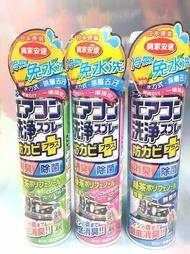 興家安速 抗菌免水洗冷氣清潔劑420ml~冷氣清潔劑 冷氣清洗 除塵蟎《八八八e網購