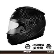 【柏霖動機】 M2R XR5 XR-5 XR 5 SP 12K 碳纖維 全罩式 安全帽 全罩安全帽 S