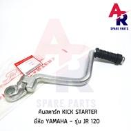ลดราคา (ติดตามลด 200 บาท) คันสตาร์ท Kick Starter YAMAHA - JR 120 สีชุบ #ค้นหาเพิ่มเติม ชุดซ่อมคาบู YAMAHA ชุดซ่อมคาบู HONDA ข้อเหวี่ยง YAMAHA สวิทกุญแจ PCX150