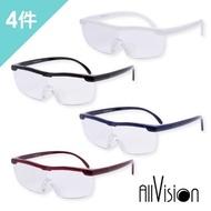 ALL VISION濾藍光全焦點放大眼鏡四入組/眼鏡式放大鏡