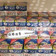 🇯🇵現貨當天寄 日本 曼秀雷敦藍AD 145g