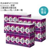 《尋夢趣》🚚宅配箱購 好市多 Costco # 舒潔 三層抽取式衛生紙 110抽×共60包/一箱