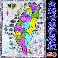 小白代購/台灣製木製拼圖台灣地圖拼圖板/認識台灣地名學習板/積木拼圖益智玩具