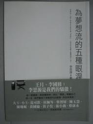 【書寶二手書T4/心靈成長_GTE】為夢想流的五種眼淚_李思源