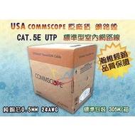 【土城瀚維】COMMSCOPE CAT.5E UTP 網路線 305M 24AWG 純銅芯 另售 AMP 太平洋 華新 CAT.6