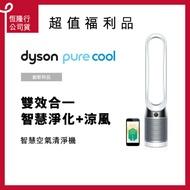 dyson 限量福利品 Pure Cool 智慧空氣清淨機涼風風扇 TP04-白(登陸送禮券1000)