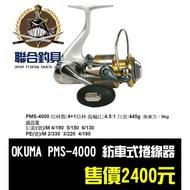 苗栗-竹南 【聯合釣具】OKUMA PMS-4000 紡車式捲線器 免運優惠中