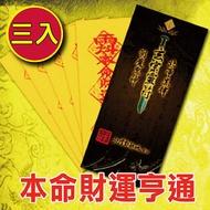 財神小舖【LF2003】(3入)財運亨通靈符袋《大師特製》