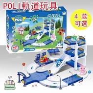 波利警車 救援小英雄 波力軌道組 加油站系列 停車場軌道 拼裝軌道 波力 Poli  停車場 軌道
