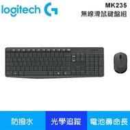 羅技 MK235無線滑鼠鍵盤組