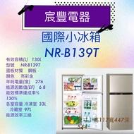 [宸豐電器]國際牌小冰箱 NR-B139T 全館優惠中😊