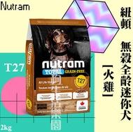 【狗飼料】Nutram 紐頓 T27無榖全齡迷你犬(火雞)2kg
