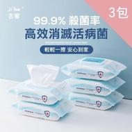 【CS22】大容量75%酒精消毒濕紙巾(80抽X3包)