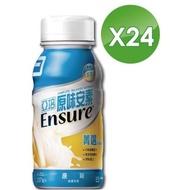 亞培 安素菁選 香草少甜 隨身瓶237ml X24入/箱 期限20220301