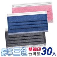 【普惠醫工】成人醫用口罩 丹寧黑+丹寧粉+丹寧藍 (30片*3盒)