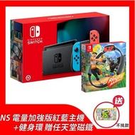 任天堂 Switch NS 電量加強版紅藍主機+健身環 贈任天堂磁鐵(隨機出貨)