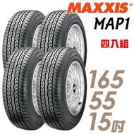 【MAXXIS 瑪吉斯】MAP1 耐磨舒適輪胎_四入組_165/55/15(車麗屋)