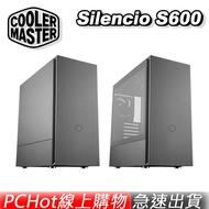 [免運速出] Cooler Master 酷碼 SILENCIO S600 標準版 玻璃版 電競機殼 電腦機殼 酷媽  PCHot