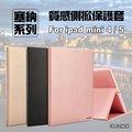 【XUNDD】塞納系列 側掀保護套 For APPLE iPad Mini 4 / Mini 5 7.9吋