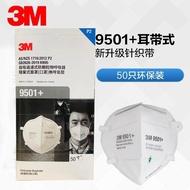 3M 9501+ Particular Respirator (Ear loop/Disposable) (50 pieces box)