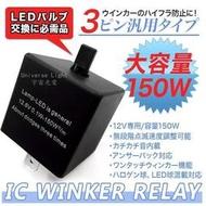可調式 LED 3P 繼電器 TOYOTA 裕隆 本田 三菱 SUBARU 馬自達 防快閃 方向燈改LED燈不快閃