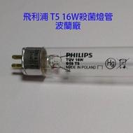 Philips飛利浦TUV紫外線16W殺菌燈管