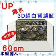 【水族達人】雅柏UP《海水 2尺 3D超白背濾缸 附沉水馬達 BF-M60-3D 》魚缸 背濾缸