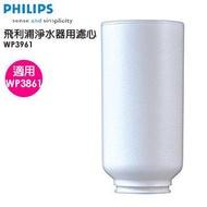 PHILIPS飛利浦 淨水器WP3961濾心 (適用WP3861)