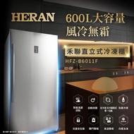 【HERAN 禾聯】600L 雙溫層風冷型直立式冷凍櫃(HFZ-B6011F)