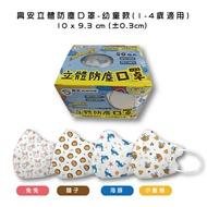 【興安】立體防塵口罩50入-幼幼款尺寸 四種圖案