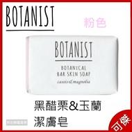 BOTANIST 身體肥皂 洗面皂 潔膚皂 粉色 黑醋栗&玉蘭 90%天然植物成份 日本製造  周年慶優惠 可傑