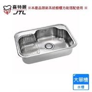 【喜特麗】不鏽鋼水槽_ JT-A6020(BA530015)