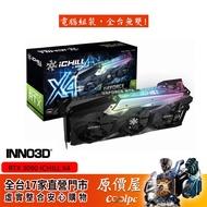 INNO3D映眾 RTX3090 ICHILL X4 24G 顯示卡/註冊五年保固/原價屋