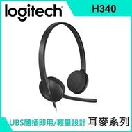 【宏華資訊廣場】Logitech羅技 - H340 USB耳罩式耳機麥克風