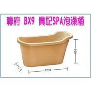 『峻呈』(免運 不含偏遠 可議價) 聯府 BX9 BX-9 貴妃SPA泡澡桶 衛浴系列 沐浴桶 衛浴 送BX6泡腳桶