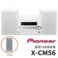 PIONEER 先鋒 X-CM56 (白色) 藍芽CD床頭音響 支援NFC