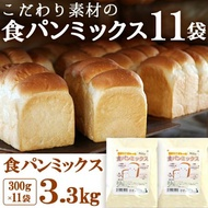 12/19-25 limited P5 times Bread mix 11 bags 100% Hokkaido flour Domestic Strong that is particular about the ingredients 3.3kg  300g×11 Please try sweetness and fluffy texture of wheat prepare yeast separately.