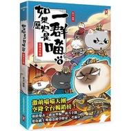 如果歷史是一群喵(4):東漢末年篇【萌貓漫畫學歷史】(回頭書不可退)
