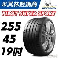 CS車宮車業 輪胎 PSS 255/45/19 PILOT SUPER SPORT 米其林 MICHELIN 米其林輪胎