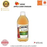 Heinz Apple Cider Vinegar 473 ml. น้ำส้มสายชูหมักแอปเปิ้ล