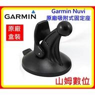【山姆數位】【現貨 含稅】Garmin Nuvi 原廠吸附式固定座 吸盤車架 (無背夾-盒裝)